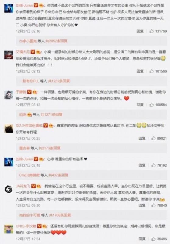 追光吧哥哥节目组发文向郑爽道歉 粉丝:白天不发道歉,呵呵哒