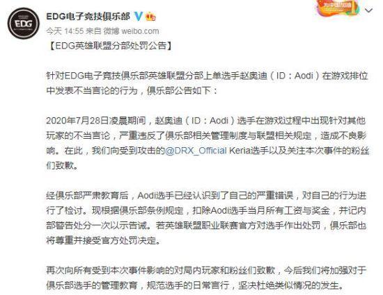 《英雄联盟》EDG对上单Aodi不当言论处罚:向当事人道歉 扣除当月工资奖金