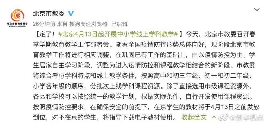 定了!北京4月13日起开展中小学线上学科教学