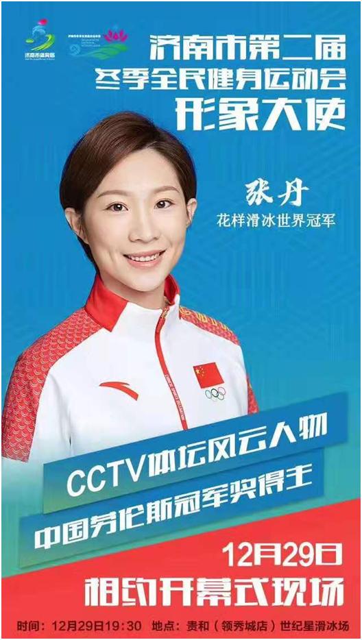 世界冠军、最美花滑女神张丹助力济南冰雪运动发展