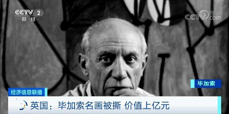 价值1.8亿元毕加索名画被撕是怎么回事?终于真相了,原来是这样!