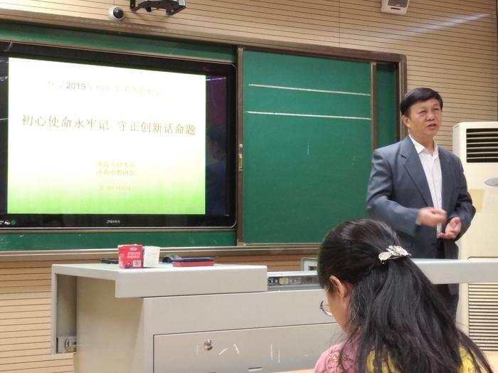 2019年初中化学学科命题培训会在济南舜耕中学举行