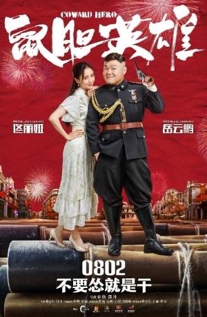 """佟丽娅空降济南宣传《鼠胆英雄》 影迷狂撩""""电影好看,但不如丫丫好看"""""""