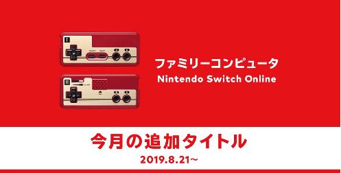 任天堂Switch会员 最新8月免费可玩游戏!