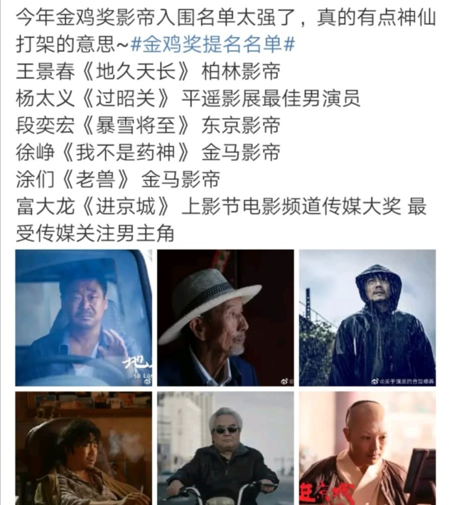 金鸡百花首批片单 徐峥段奕宏入围最佳男演员