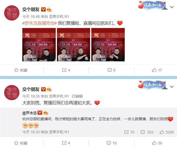 中断15分钟,罗永浩在杭州的直播间昨晚被暴雨淹了