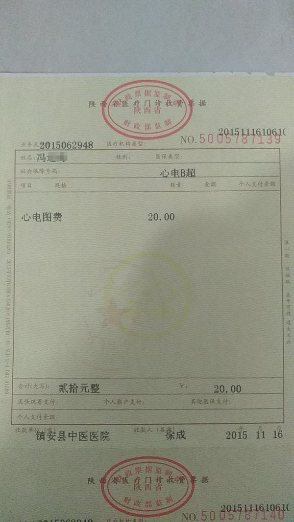 """""""被开六百公斤中药""""病人家属:医院提议退款 已拒绝"""