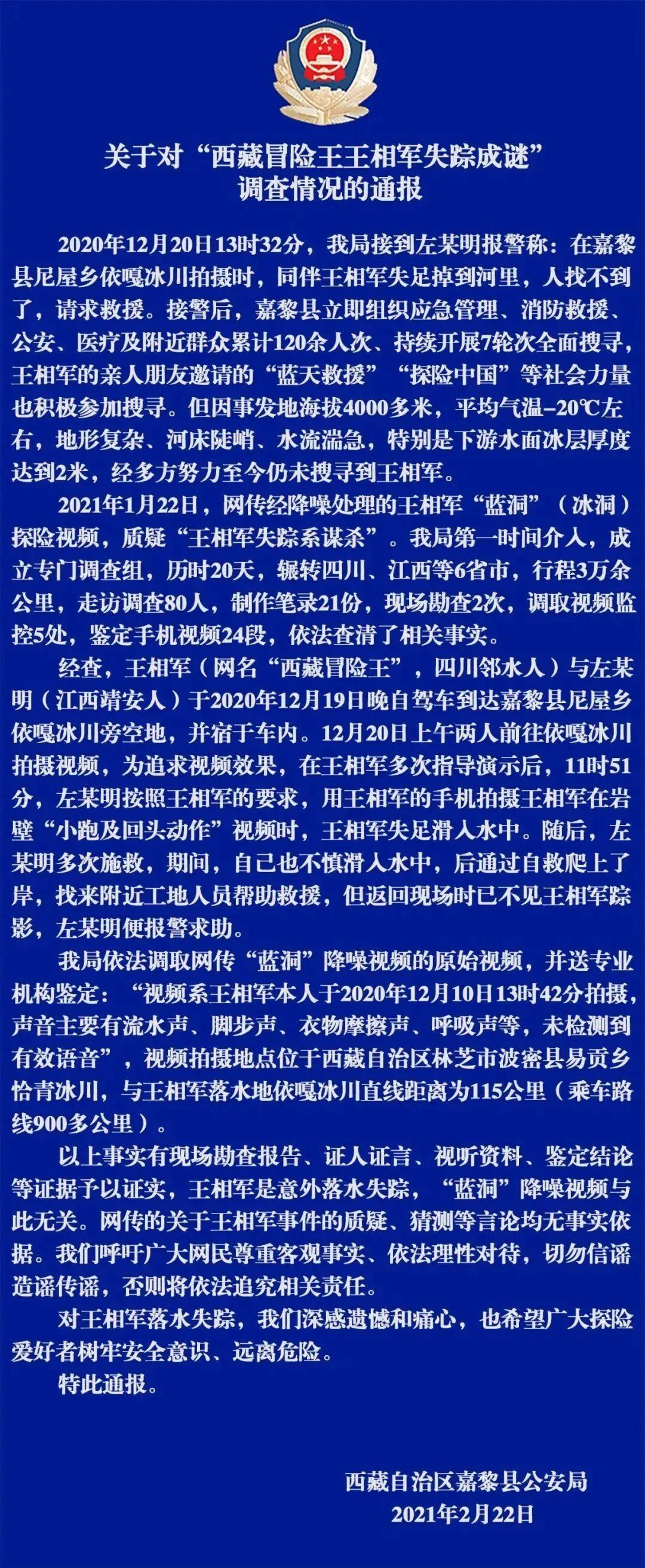 【权威】官方通报!西藏冒险王遭谋杀?警方:系意外