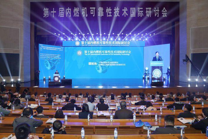 住房公积金网上业务第十届内燃机可靠性技术国际研讨会在济南召开 助力碳达峰、碳中和目标实现
