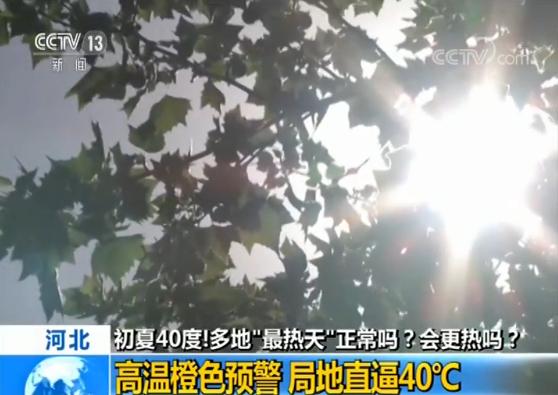 """初夏40℃!多地""""最热天"""" 正常吗?会更热吗?"""