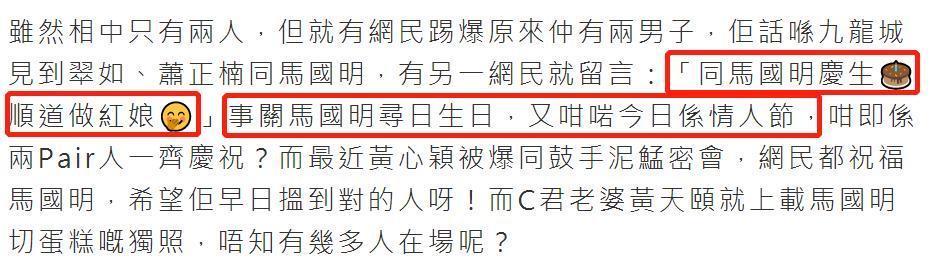 唐诗咏疑恋上马国明,知情人曝系黄翠如牵桥搭线