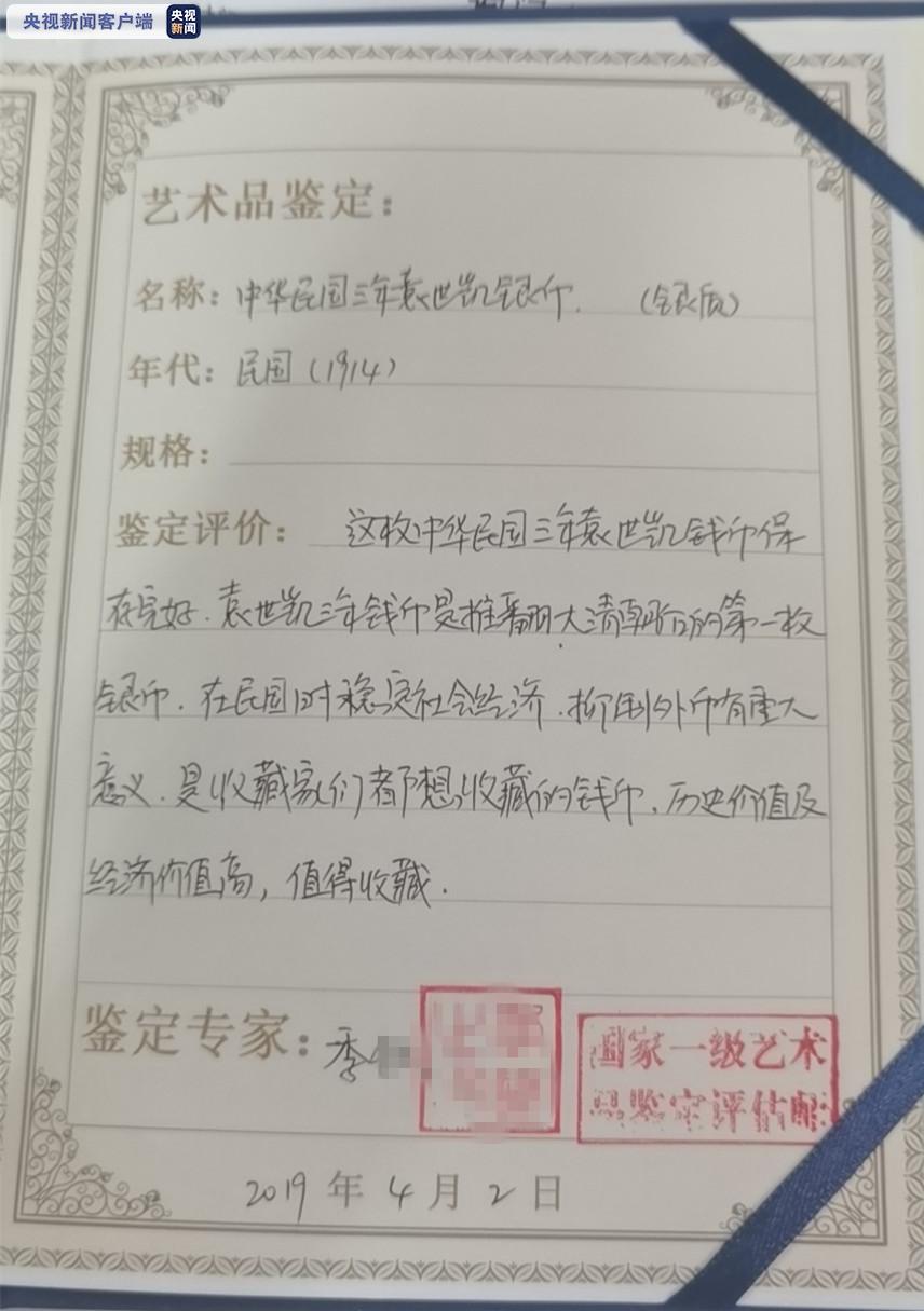 以鉴宝为幌实施诈骗!189名嫌疑人落网