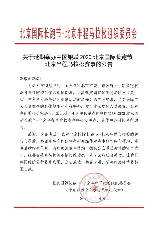 北京国际长跑节-北京半程马拉松延期举行