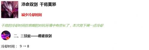王者荣耀9月24日更新官方公告