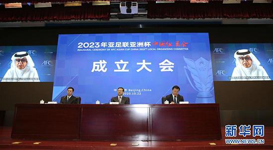2023亚洲杯中国组委会成立 北京将举办开闭幕式和决赛