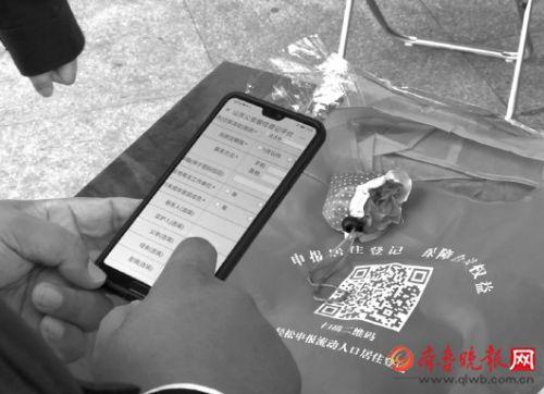济南申领居住证不必等登记满6个月 申报可扫码填信息