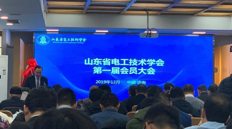 山东省电工技术学会今日正式成立  明年将举办电工技术大赛