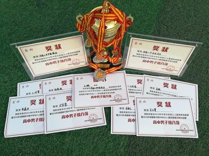 济南三中篮球队在2019年肯德基全国青少年三人篮球联赛(济南赛区)中勇获佳绩