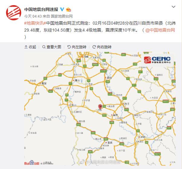 四川自贡市荣县发生4.4级地震 震源深度10千米