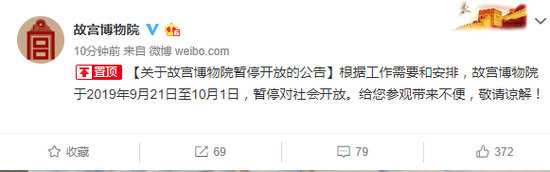 9月21日至10月1日,故宫博物院将暂停对社会开放