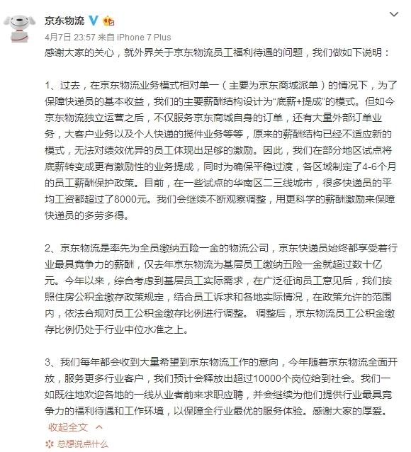 京东回应取消快递员底薪:试点更具激励性业务提成