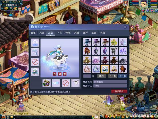 《梦幻西游》电脑版11月活动汇总:超值特惠 不容错过