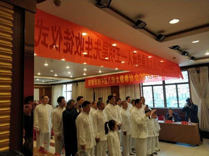 历下区八卦太极拳协会举办年会
