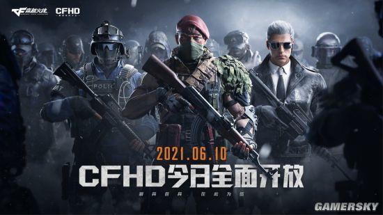 CFHD今日全面开放 全新战场热血升级!