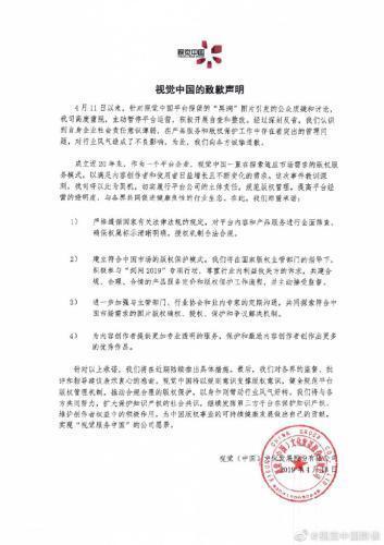 视觉中国再次致歉:对平台内容产品服务全面筛查
