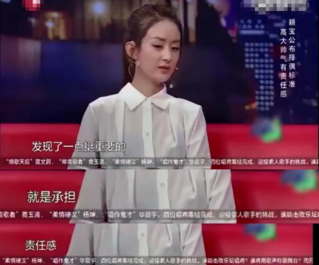 袁姗姗曝择偶标准被主持人吐槽,网友直呼:言情小说看多了