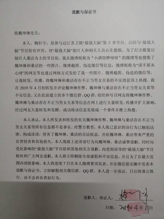 梅轩宇发道歉声明 承认捏造魏坤琳与桑洁存不正当男女关系
