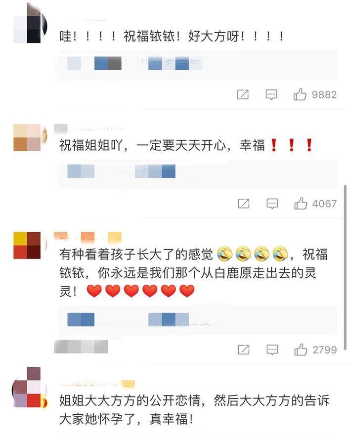 28岁演员孙铱生日官宣怀孕 孩子生父身份成谜