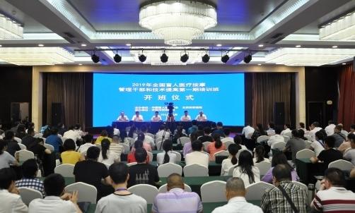 全国盲人医疗按摩机构管理干部和技术提高培训班在济南举办