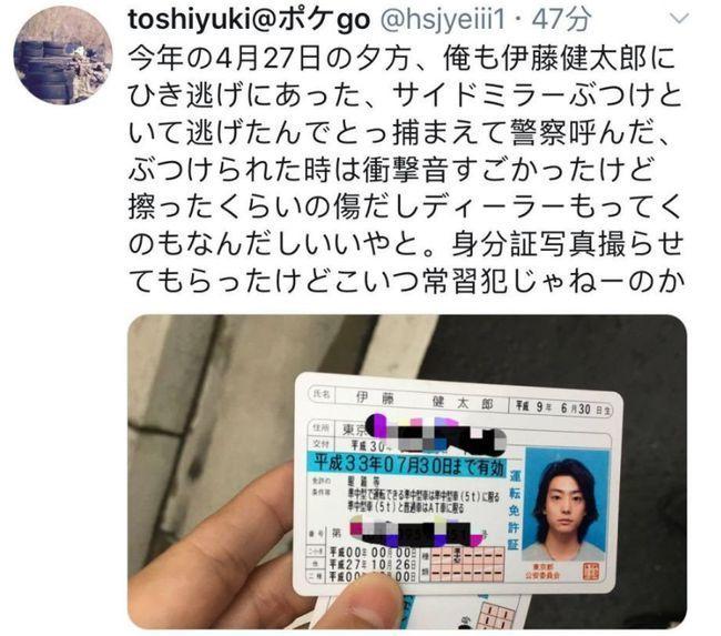 撞人后逃逸!日本演员伊藤健太郎被捕,有网友表示他并不是初犯