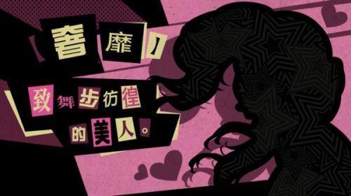 《第五人格》X《女神异闻录5》抽取宝箱 获联动限定时装!