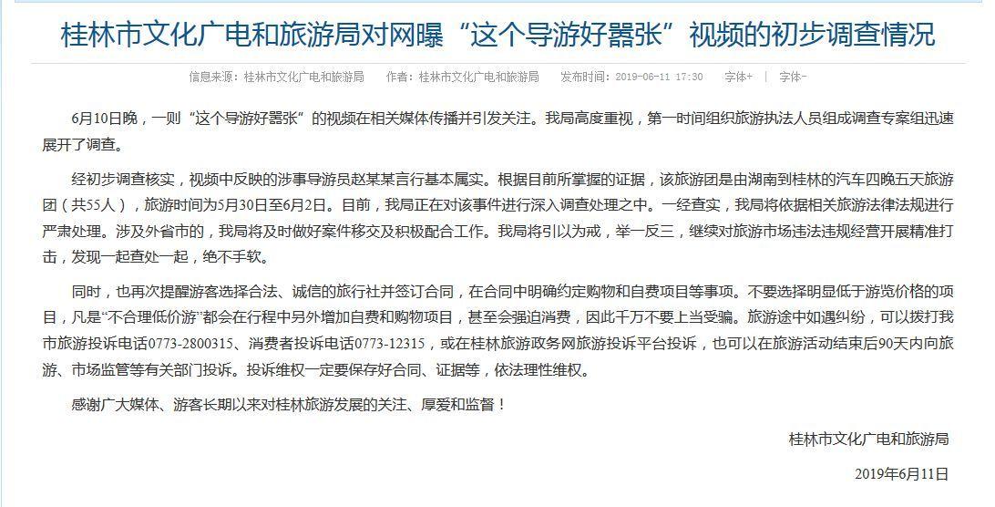 导游要求游客一小时花两万?桂林官方回应:基本属实