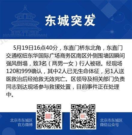 北京东城区一围墙因瞬间强风倒塌 3人被砸倒遇难