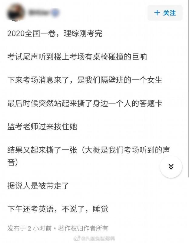 【取消全科成绩】河南省招办回应考生撕他人答题卡 两考生被允许延时涂答题卡