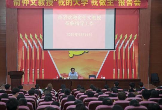 """""""我的大学我做主"""",山东现代学院首席指导专家俞仲文教授为学生作专题报告"""