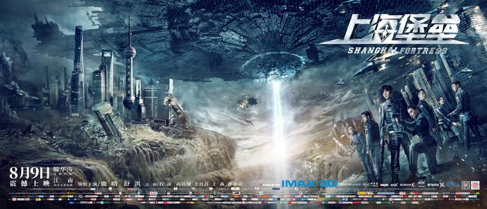 """《上海堡垒》今日上映!曝制作特辑 六大看点揭秘""""首部国产科幻战争电影"""""""