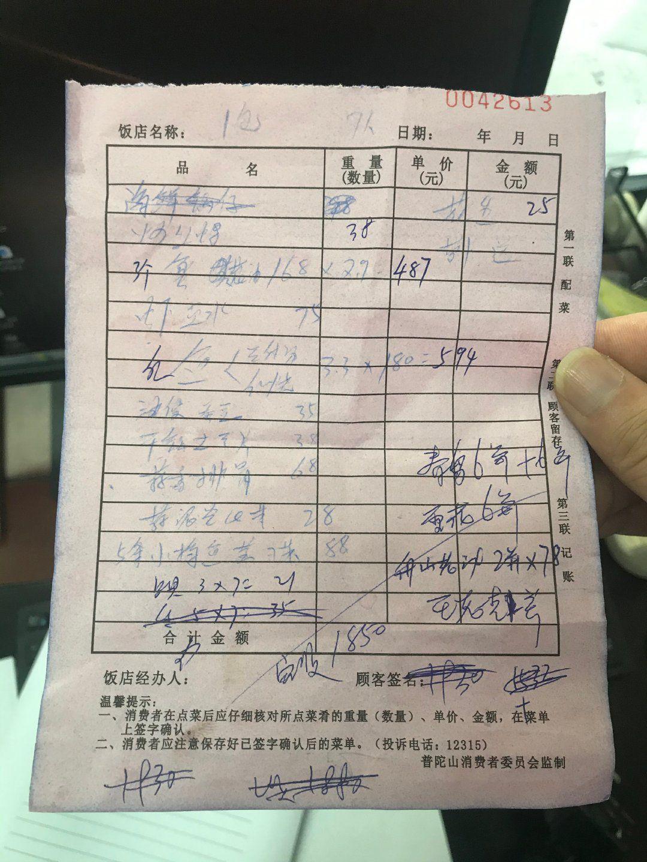 普陀山景区天价便饭调查结果: 十道菜和酒水均标价