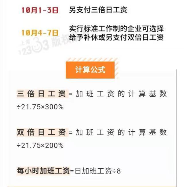 2020年国庆节中秋节放假安排 网友:上班的话是不是6倍工资?