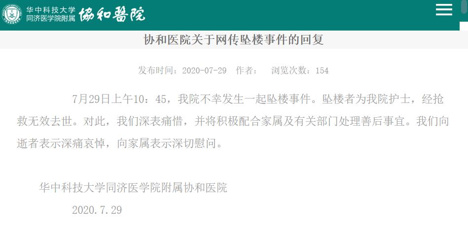 最新!警方通报武汉协和医院护士坠楼是怎么回事?真相到底是什么?