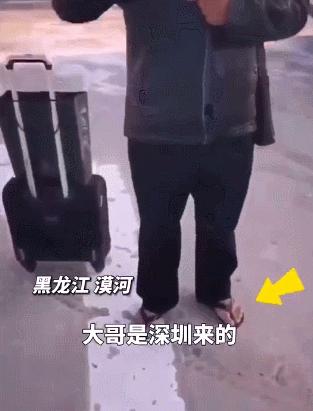 太好笑了!深圳游客穿人字拖到漠河旅游,惊呆众人!