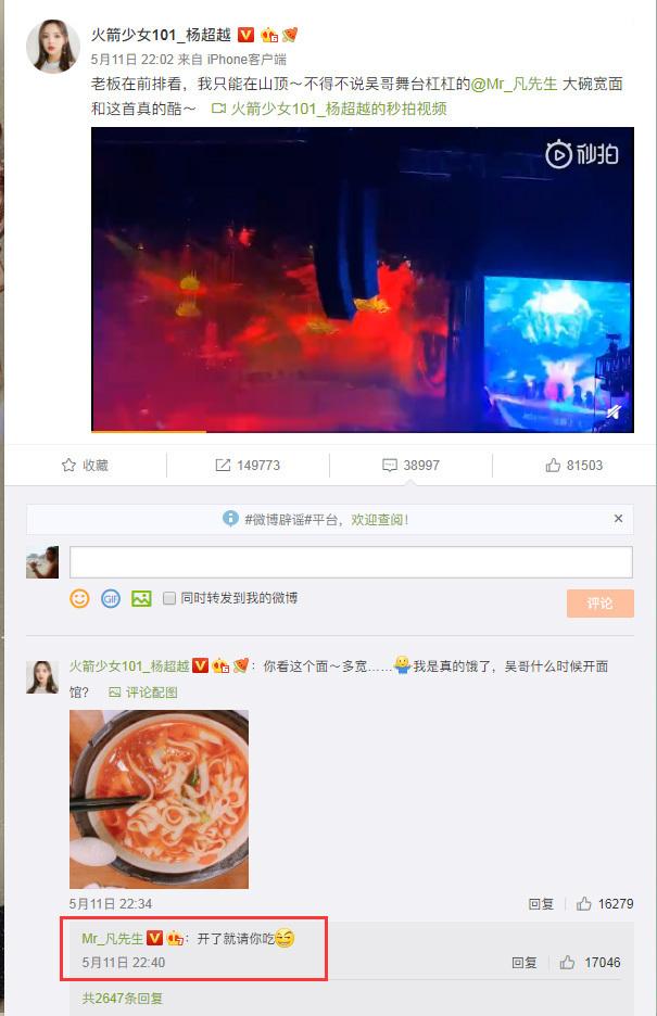 前队友替杨超越澄清整容传闻:人红是非多