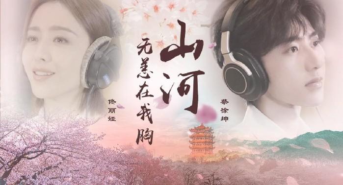 """蔡徐坤献唱抗""""疫""""歌曲 投身公益弘扬正能量"""