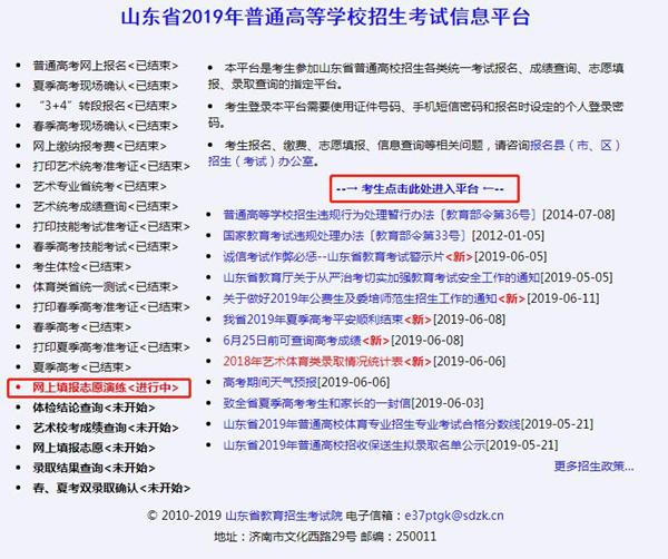 @山东高考考生!别玩了,今明两天可以网上模拟志愿填报