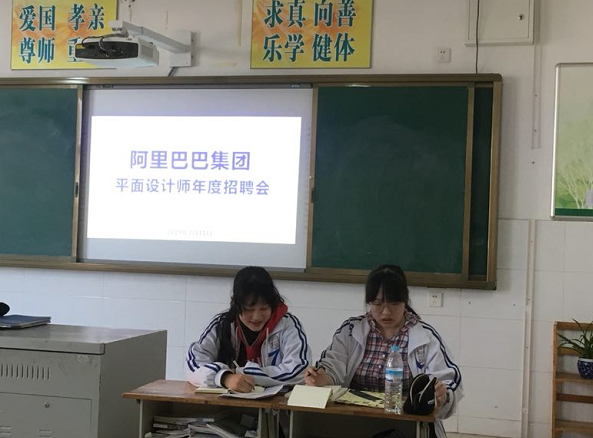 济南艺术学校2017级三二连读班举办模拟招聘会
