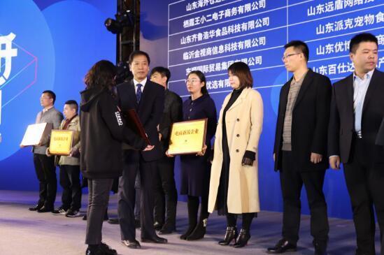 """""""竞开颜""""!第五届齐鲁电商节盛大启幕"""