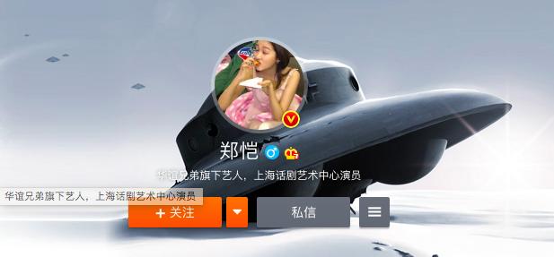郑恺和关晓彤怎么了?居然互换了微博头像?